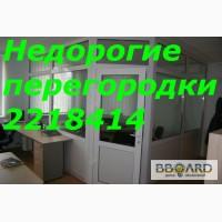 Недорогие офисные перегородки Киев, перегородки недорого Киев, установка перегородок Киев,