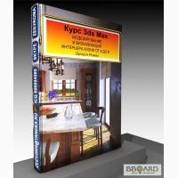 Профессиональные Курсы-Моделирование и визуализация интерьера кухни от а до я в 3ds Max.