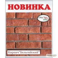 Кирпич декоративный (искусственный) «Авторский»