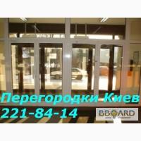 Недорогие перегородки Киев, офисные перегородки Киев, перегородки Киев