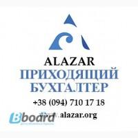 Консультация бухгалтера по телефону Киев