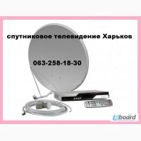 Нужна установка, настройка или ремонт спутниковых антенн в Харькове цена