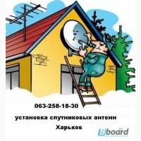 Харьков. Установить спутниковую антенну цена в Харькове