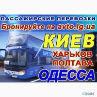 Пассажирские перевозки Луганск, Станица, КИЕВ, ОДЕССА