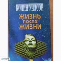 Продам книгу Колин Уилсон-, Жизнь после жизни