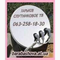 Спутниковая антенна харьков ремонт