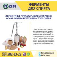 Амилосубтилин Глюкаваморин - Ферменты для спирта и пива (производство Украина)