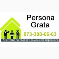 Persona Grata – АГЕНТСТВО Домашнего ПЕРСОНАЛА Харьков. Агентство по подбору персонала