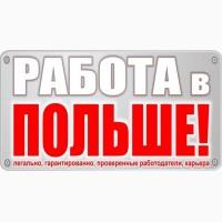 Работа для украинцев в Польше. Много вакансий 2019