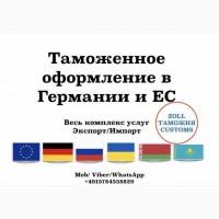 Таможенное оформление в Германии и ЕС. Весь комплекс услуг