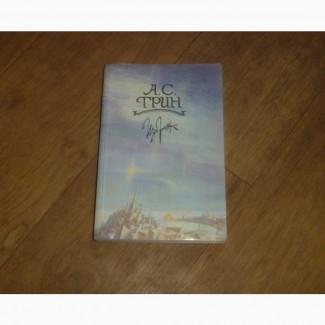 А. С. Грин. Избранное. 1989