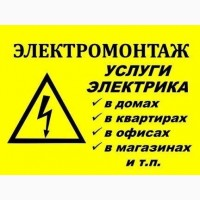 Электрик Виноградарь, Подольский