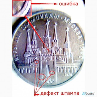 Юбилейные рубли СССР, есть редеие