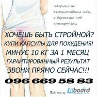 Гарантируемое снижение веса с помощью капсул для похудения