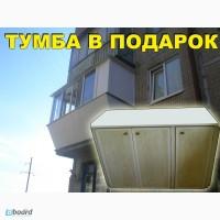 Балконы под ключ Шкаф-тумба в подарок