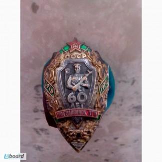 Продам знак 60 лет погранвойск КГБ