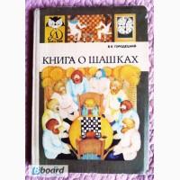 Книга о шашках. Автор: Вениамин Городецкий