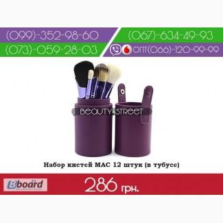 Набор кистей для макияжа MAC 12 штук (в тубусе)