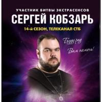 Знахарь, целитель, маг, чародей - Сергей Кобзарь