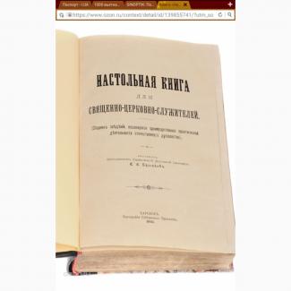 Настольная книга для священно-церковно-служителей 1892года