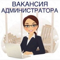 Требуется Администратор в интернет-магазин. Работа Харьков