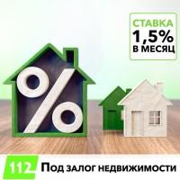 Кредит под залог недвижимости за 1 час с любой кредитной историей