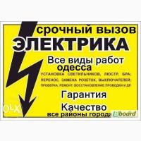 Электрик Одесса.замена электропроводки.электромо нтаж, Аварийный вызов на дом, Все районы
