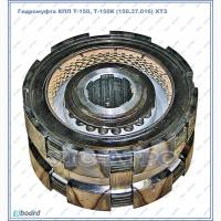 Гидромуфта Т-150 (150.37.016) в сборе ХТЗ