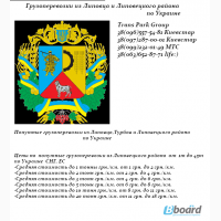 Грузоперевозки из Липовца и Липовецкого района по Украине