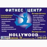 Фитнес-клуб и тренажерный зал Голливуд приглашает Вас воспользоватся нашими услугами