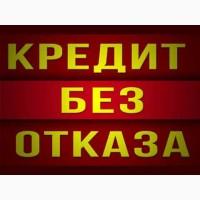 Кредит наличными и онлайн от 50 грн до 200000 грн