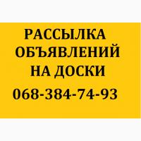 Рассылка на доски объявлений, ручное размещение объявлений