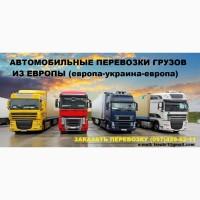 Международные грузоперевозки из Европы, автоперевозки грузов из Украины, перевозки грузов