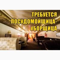 В караоке-бар требуются уборщица-посудомойщица. от 250 грн./день