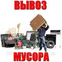 Вывоз старой мебели, строительного и бытового мусора Днепр