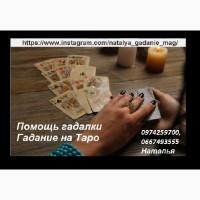 Профессиональная консультация гадалки Киев. Гадалка в Киеве