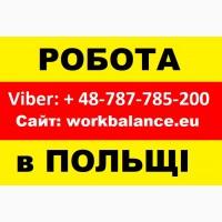 Монтажник ТРУБОПРОВОДІВ. ЛЕГАЛЬНА РОБОТА для українців в Польщі