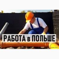 Трудоустройство в Польше. Работа Монтажник Трубопроводов