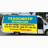 Техосмотр Одесса. Пункт Техосмотра и Сертификации в Одессе