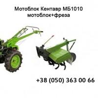 Мотоблок + фреза Кентавр МБ 1010, механічний, 10 к.с