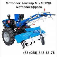 Мотоблок + фреза Кентавр МБ 1012ДЕ, електростартер, 12 к.с