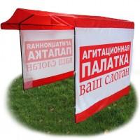 Палатки рекламные, агитационные, логотип печать на ткани