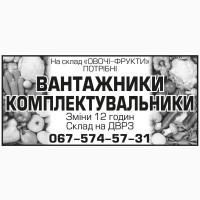 Комплектувальник замовлень, ТОВСофія ТОРГ Компані