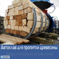 Автоклав (установка) для пропитки древесины методом Вакуум-Давление-Вакуум