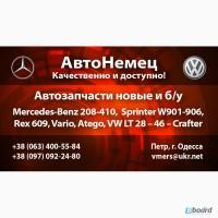 Автозапчасти новые и б/у Mercedes T1/T2, Sprinter, Vito, Vario, Atego