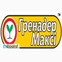 Продам гербицид Гренадер Макси (аналог Гранстар Голд)