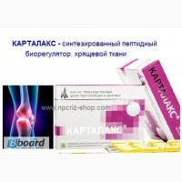 Восстановление суставов - Караталакс (цитогены)