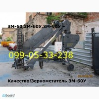 ЗМ-60, ЗМ-60У, ЗМ-90У Качество!Зернометатель ЗМ-60У
