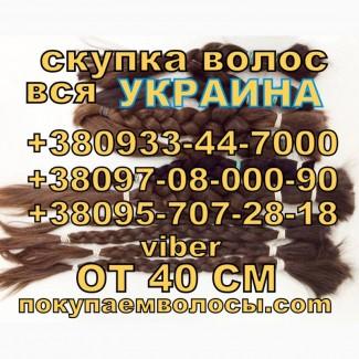 Продать волосы в Харькове дорого Покупаем волосы дорого с гарантией