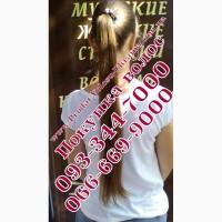 Куплю волосы дорого Днепропетровск, Дорого продать волосы в Днепропетровске, ПОКУПКА ВОЛОС